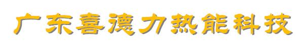 广东喜德力热能科技有限公司