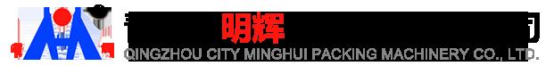青州市明辉包装机械有限公司