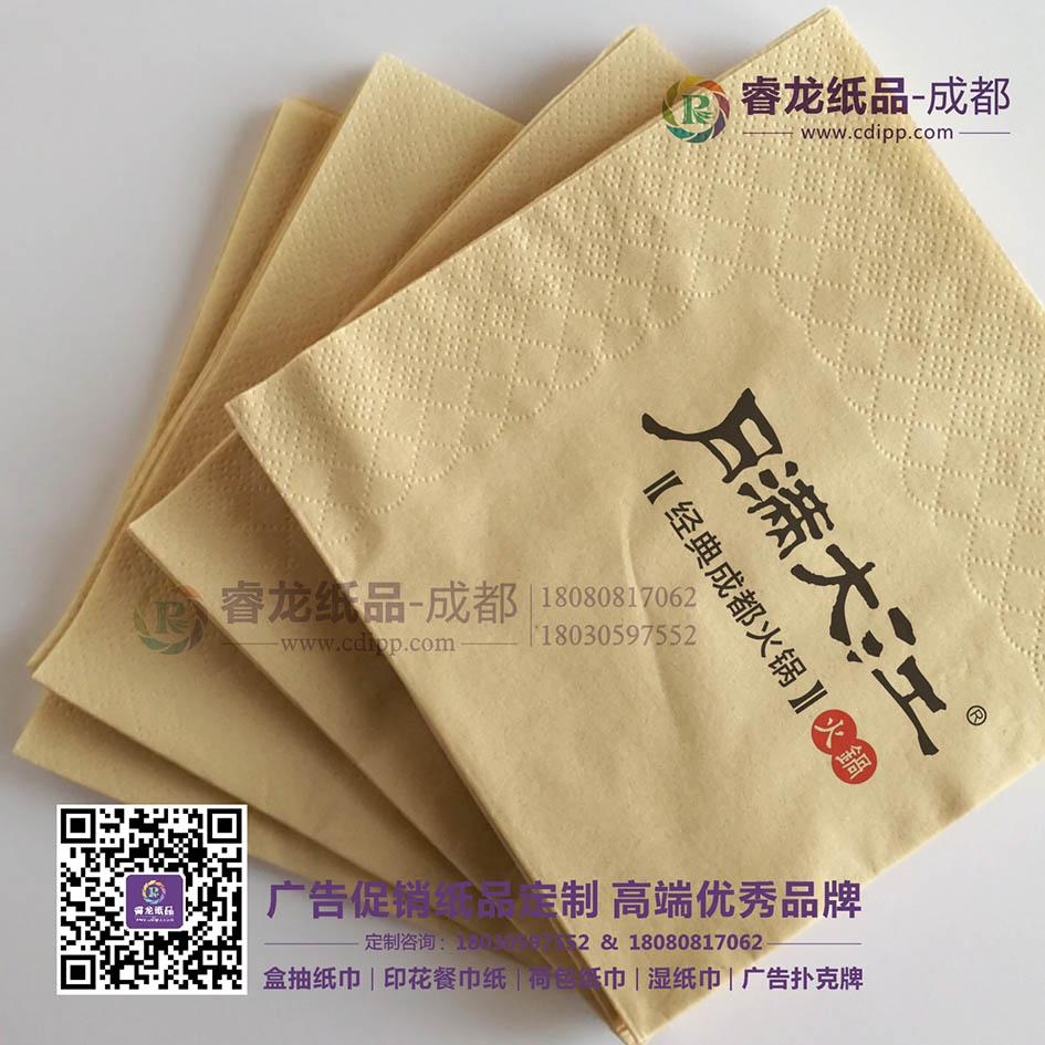 四川定制餐巾纸☺广告纸巾☛180⊹30597552厂家更优势