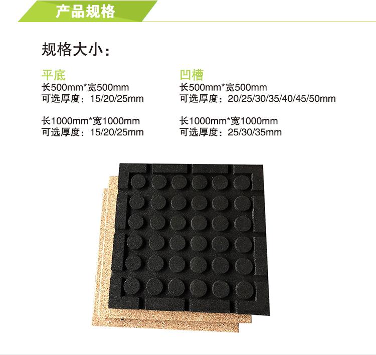 高端环保橡胶地垫(凹槽)