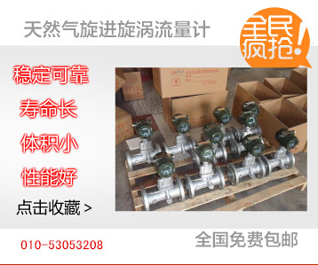 衡水智能旋进旋涡流量计厂家报价+北京多益慧元加工