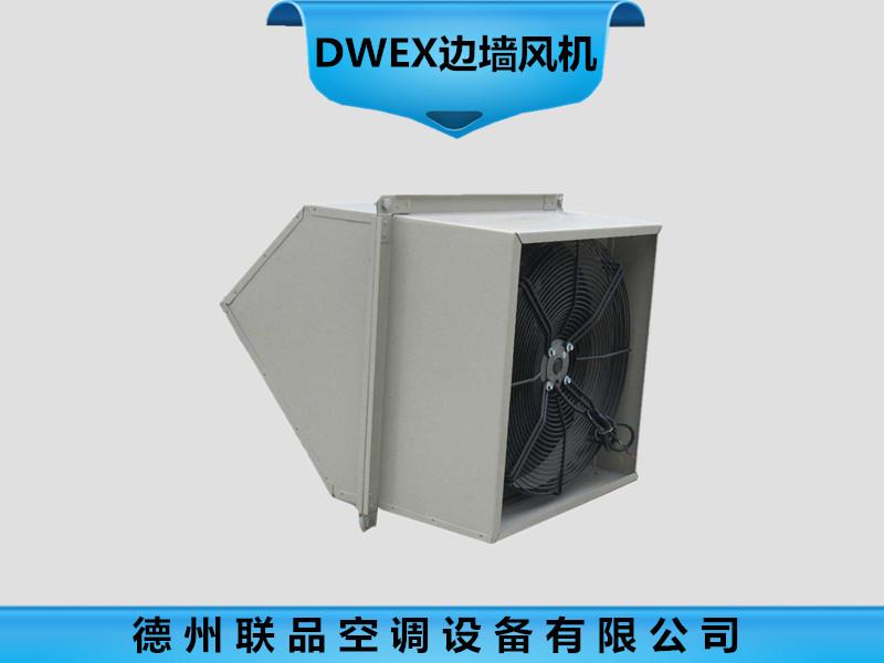 厂家直销WEX(WEXD)边墙风机 防腐防爆边墙风机批发