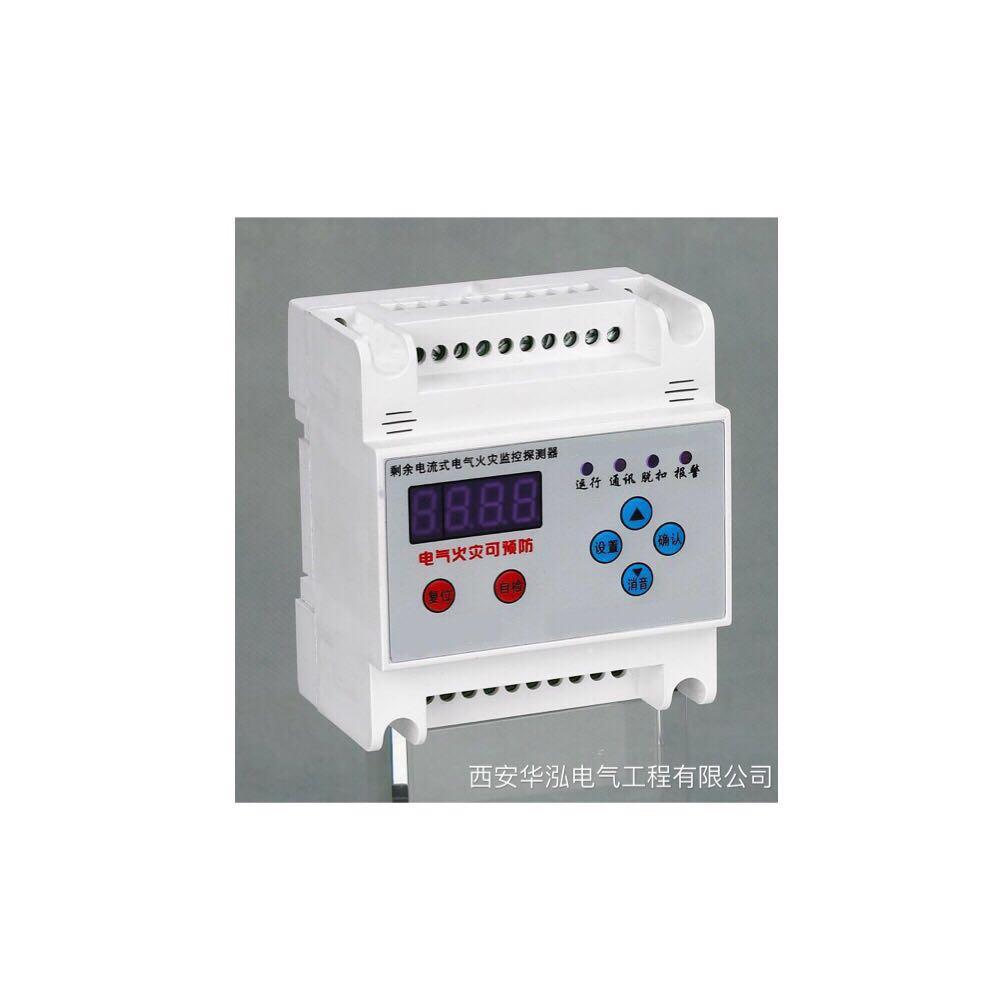 火灾监控器 YH-K 西安华泓