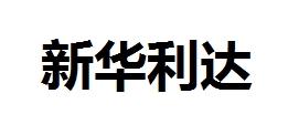 河南省新华利达电动科技有限公司