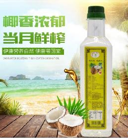 冷压初榨代理加盟|海南省热卖农家椰子油批发