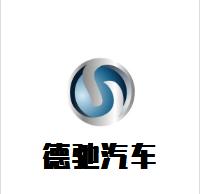 广州德驰汽车科技有限公司