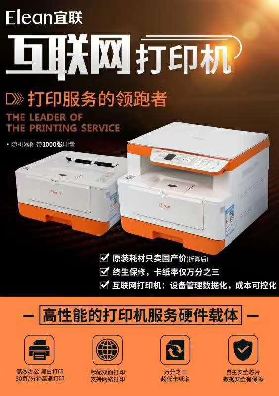 沈阳互联网打印机哪家好?世纪科创-专业供应互联网打印机