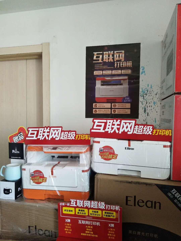 互联网打印机专业供应商