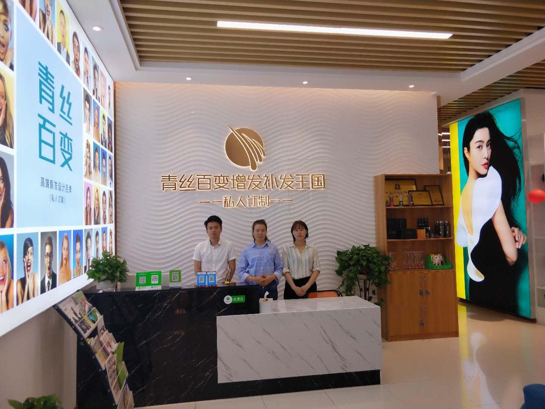 惠州私人訂制假發-東平青絲源