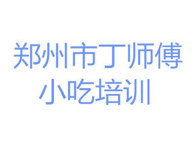 郑州市丁师傅小吃培训