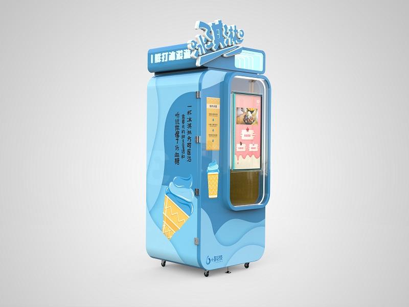 6+科技冰淇淋自动售货机占地只需0.85平方米