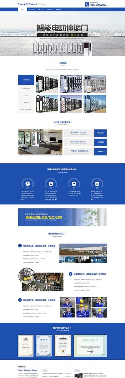 知名的网站建设服务商 ——权威的网站建设