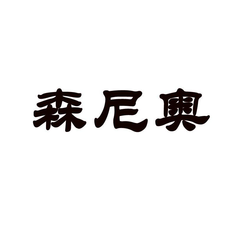 莆田森尼奥贸易有限公司