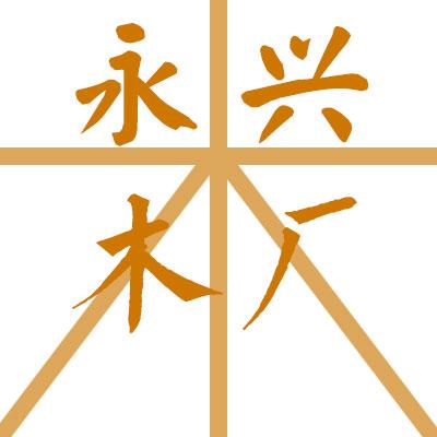 高要區白諸鎮永興木廠