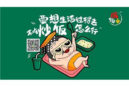 青海欧诺食品供应物超所值的隋炀帝炒饭_青海炒饭