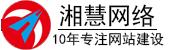 广州湘慧网络科技有限公司