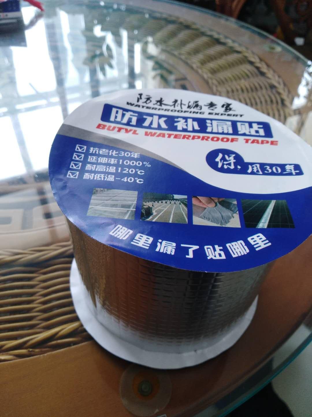 河南丁基橡胶自粘胶带生产厂家-买质量好的丁基橡胶自粘胶带优选骏兴防水材料