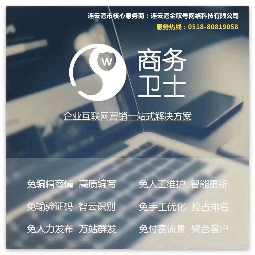 商務衛士咨詢_專業的258商務衛士軟件哪里有提供