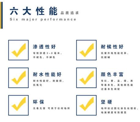 臺州混凝土地坪染色劑批發-哪里有賣劃算的混凝土地坪染色劑