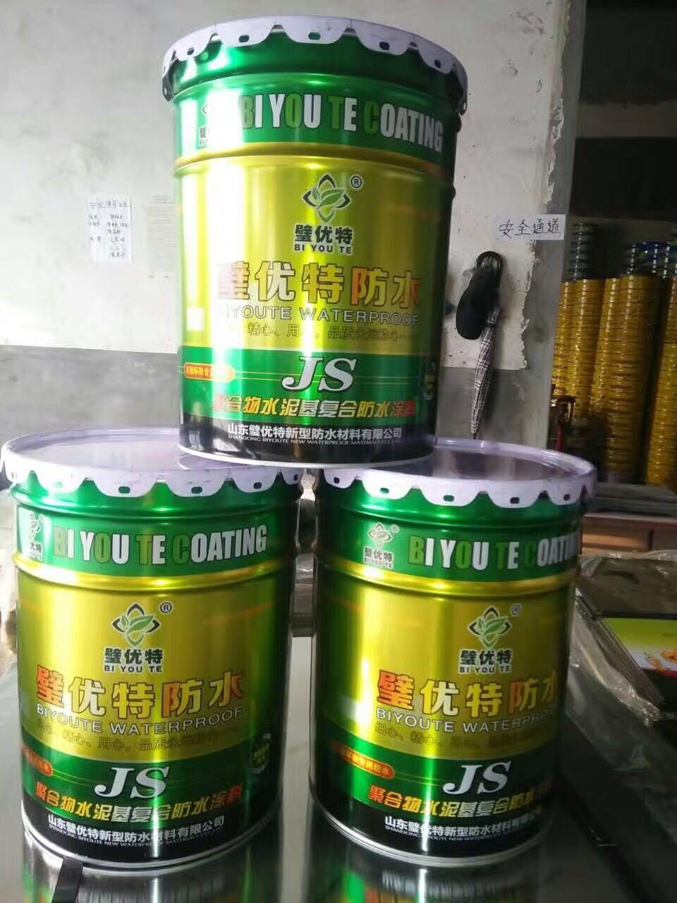 枣庄改性沥青防水涂料-买防水涂料选择璧优特防水