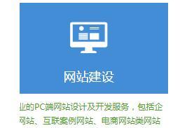 廣州名聲好的網站建設項目_超值的網站建設