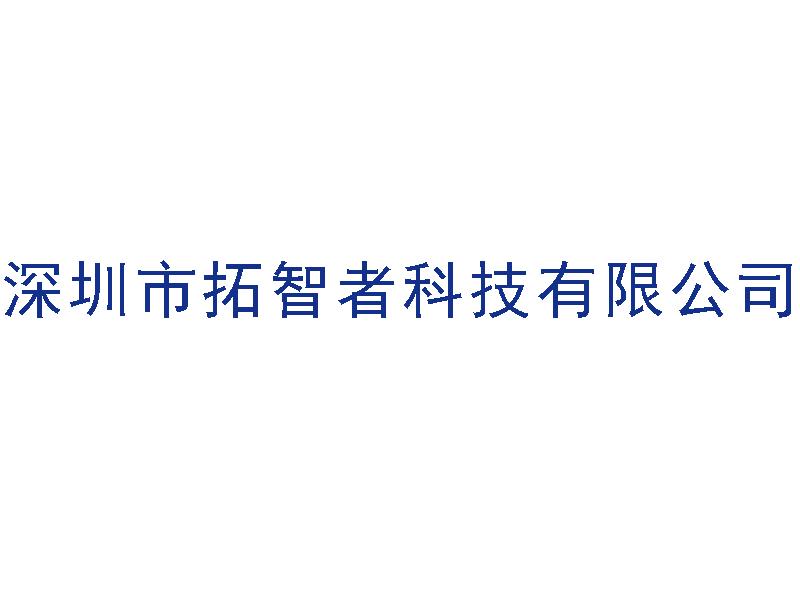 深圳市拓智者科技万博manbetx app 苹果_英超联赛预测 万博app_万博体育app登录发生错误
