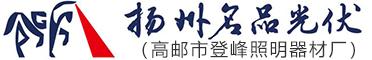 扬州市名品光伏科技万博manbetx app 苹果_英超联赛预测 万博app_万博体育app登录发生错误