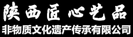 陕西匠心艺品非物质文化遗产传承有限公司