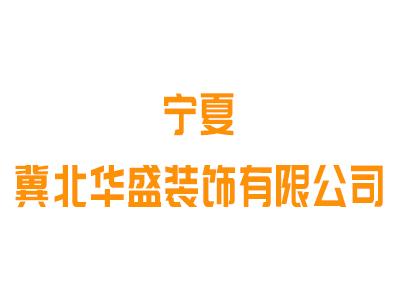 宁夏冀北华盛装饰万博manbetx app 苹果_英超联赛预测 万博app_万博体育app登录发生错误