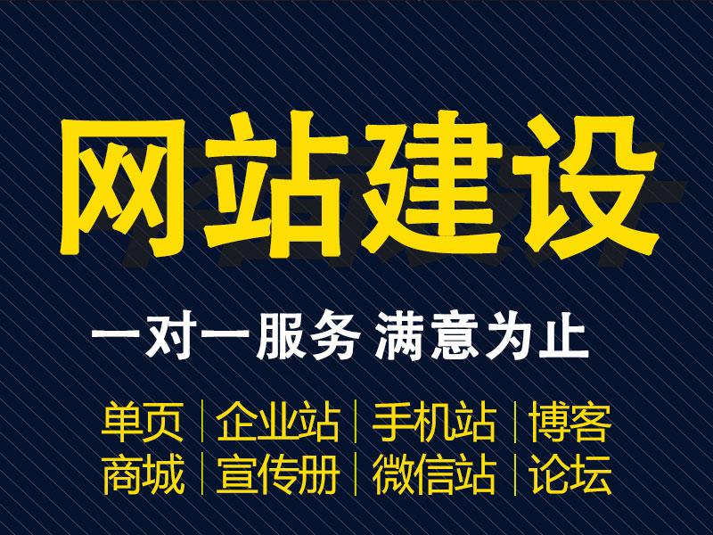 河南专业可靠的网站建设公司——信阳网站建站公司