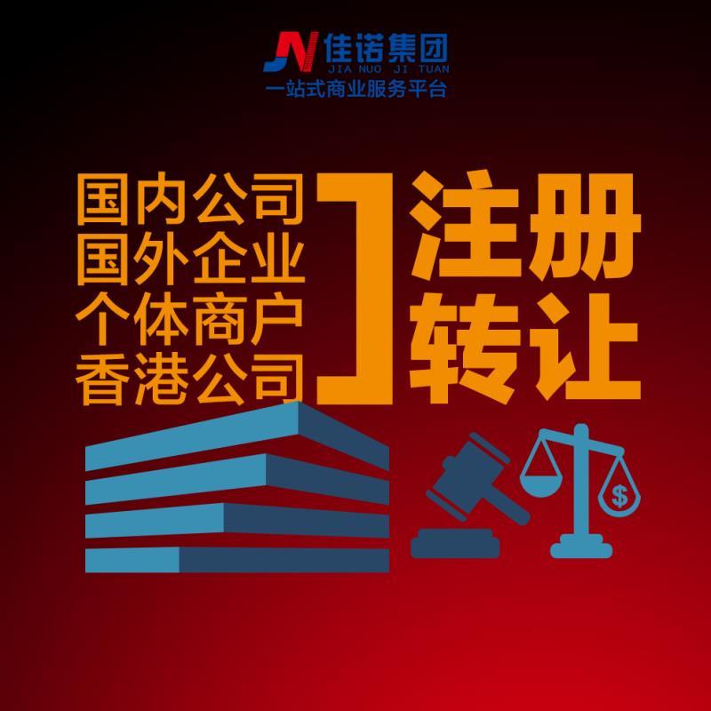 深圳专业做金融类公司执照转让的哪个比较好?
