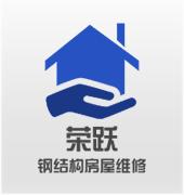 四川荣跃钢结构房屋维修qq红包直播间下载