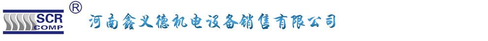 河南鑫义德机电18新利娱乐网址销售有限公司