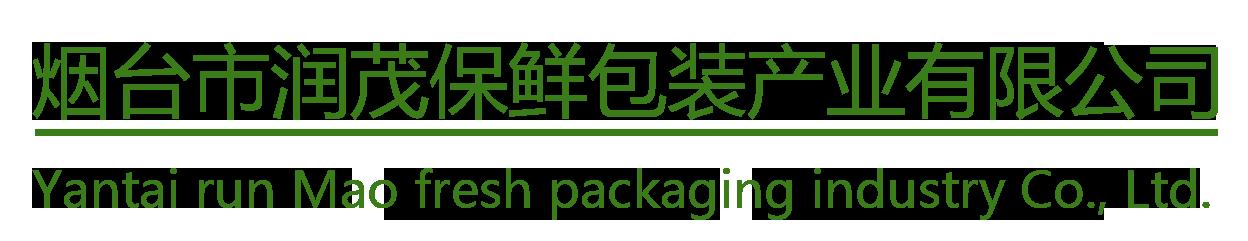 烟台市润茂保鲜包装产业有限公司
