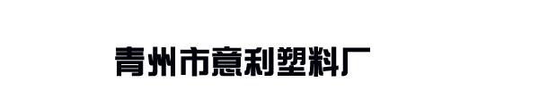 青州市意利塑料厂