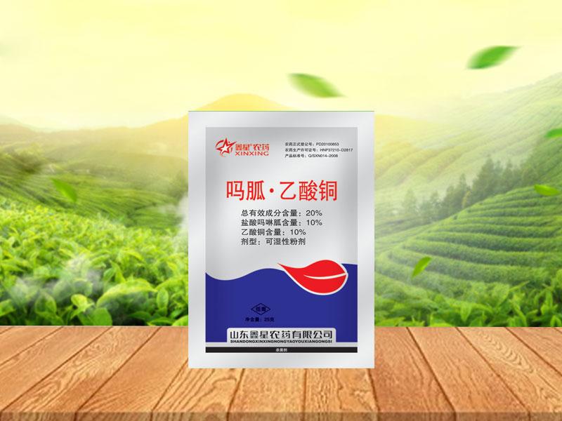 杀菌剂采购-山东不错的杀菌剂生产基地