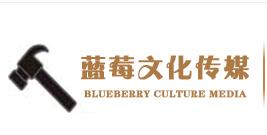 徐州藍莓文化傳媒有限公司