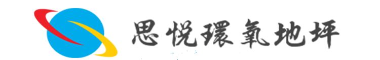 宁波思悦环氧地坪工程qq红包直播间下载