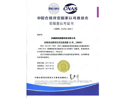 CNAS实验室认可