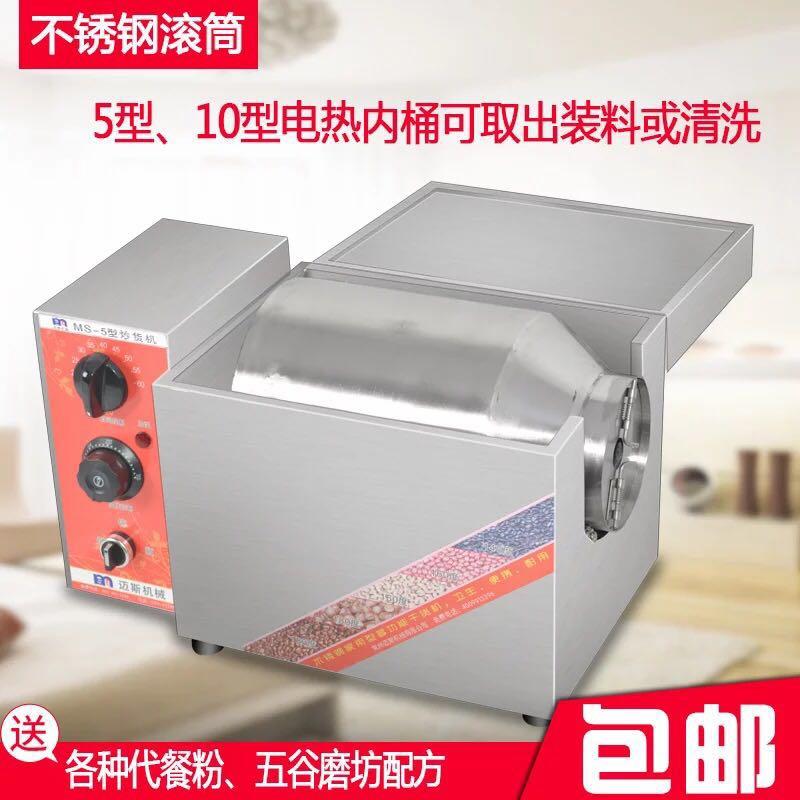 超值的郑州炒货机供应信息-河南炒货机供应商