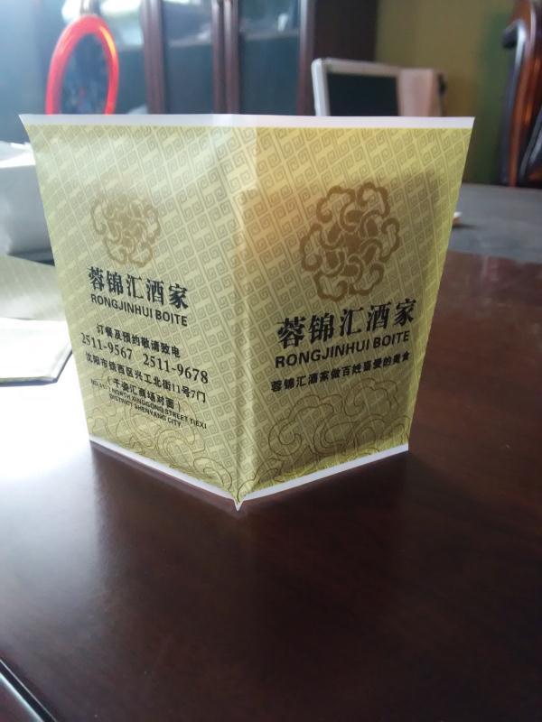 七台河钱夹纸厂家 具有口碑的钱夹纸市场价格