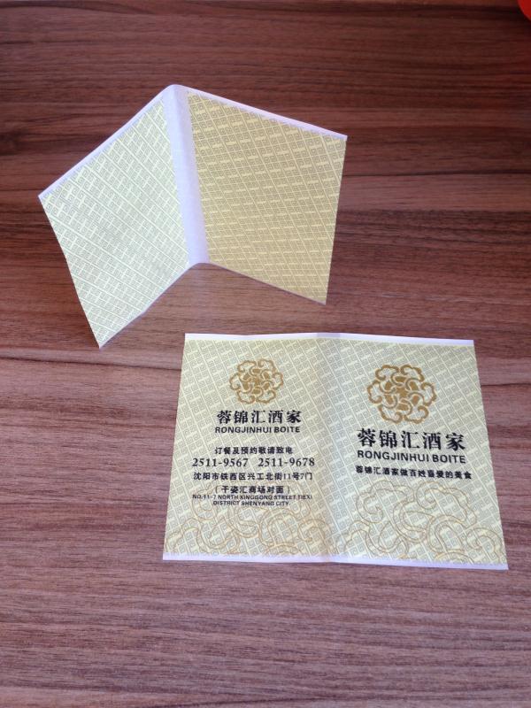 赤峰钱夹纸|热销钱夹纸,沈阳新帆纸制品提供