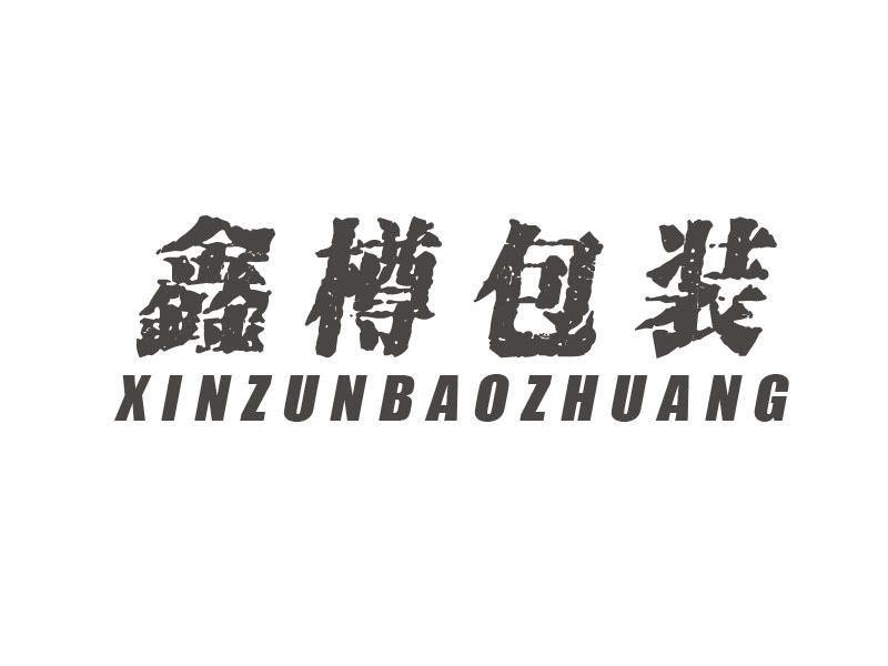 贵州鑫樽包装印刷有限公司