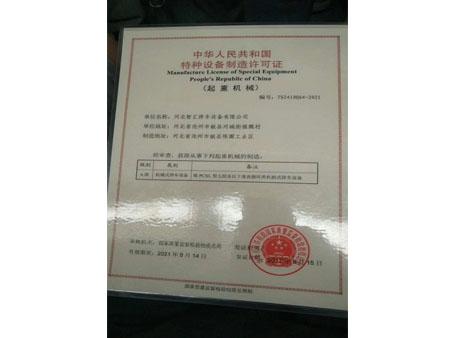特种设备许可证办理