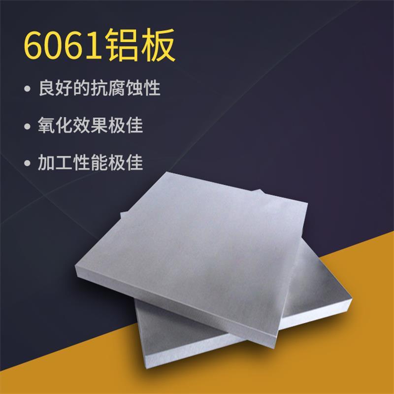 广东实在的6061铝合金价钱怎么样-高效铝板