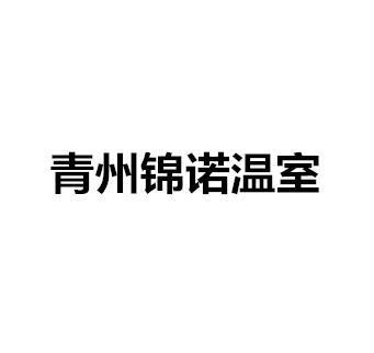 青州锦诺温室