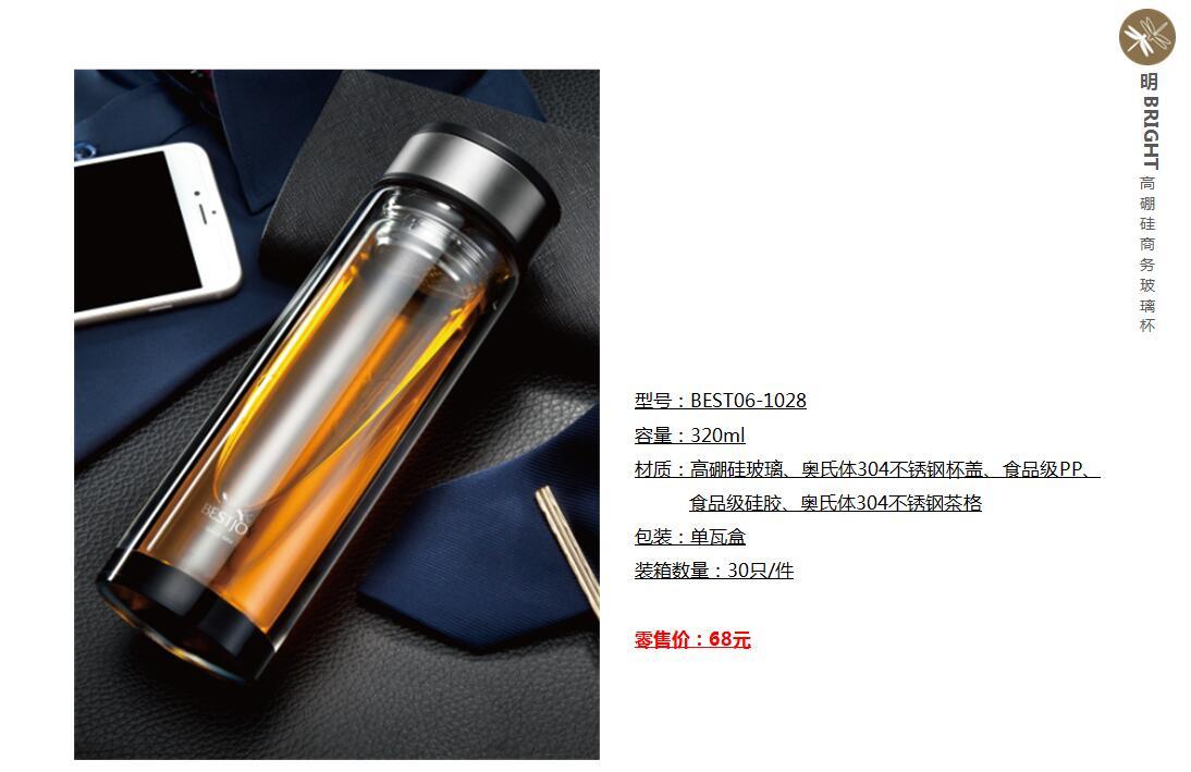 合肥玻璃杯保温杯定做定制印字印logo|合肥玻璃杯保温杯定制