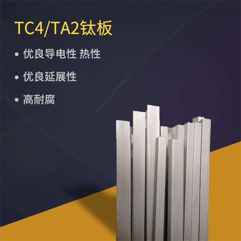 供应欧亚金属口碑好的TA2纯钛板|新型TC4钛板TA2纯钛板