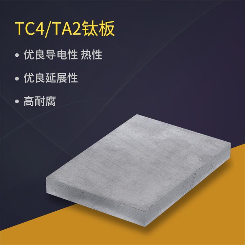 TC4钛板TA2纯钛板哪家有 广东精良TA2纯钛板供应价格