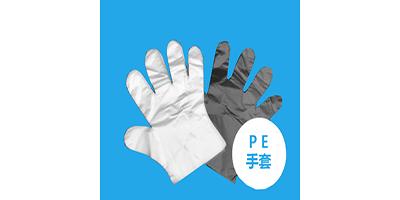 吉林PE手套|长期供应PE手套量大价优